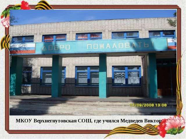 МКОУ Верхнегнутовская СОШ, где учился Медведев Виктор