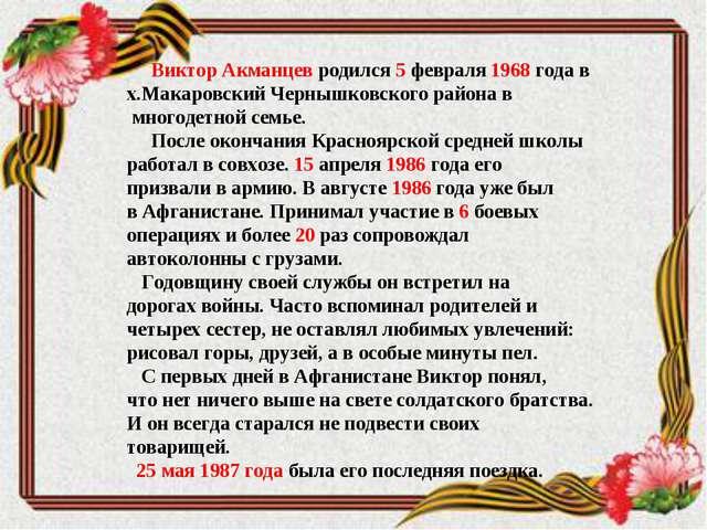 Виктор Акманцев родился 5 февраля 1968 года в х.Макаровский Чернышковского р...