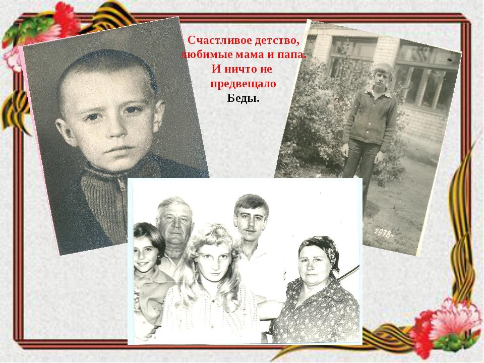 Счастливое детство, любимые мама и папа. И ничто не предвещало Беды.