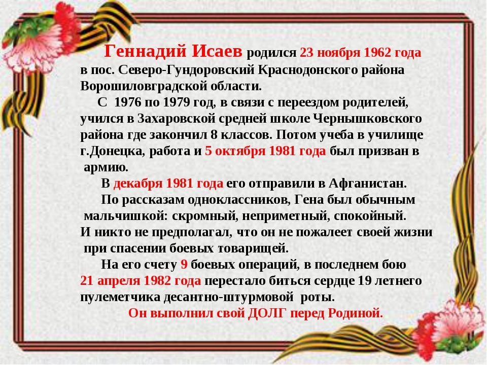 Геннадий Исаев родился 23 ноября 1962 года в пос. Северо-Гундоровский Красно...