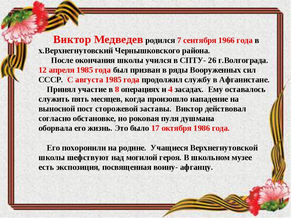 Виктор Медведев родился 7 сентября 1966 года в х.Верхнегнутовский Чернышковс...