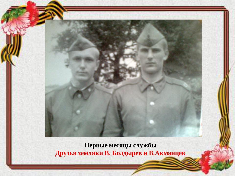 Первые месяцы службы Друзья земляки В. Болдырев и В.Акманцев