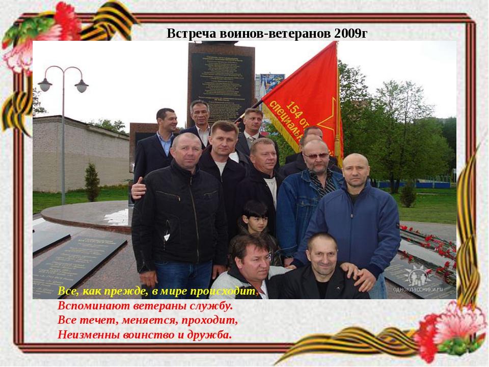 Встреча воинов-ветеранов 2009г Все, как прежде, в мире происходит, Вспоминают...