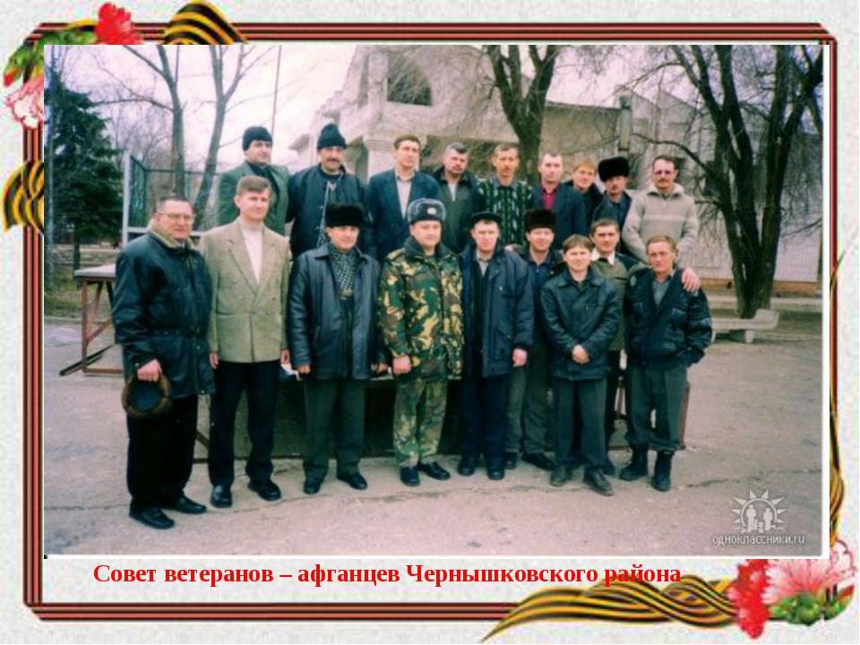 Совет ветеранов – афганцев Чернышковского района