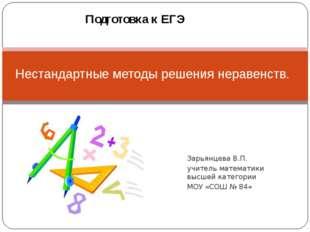 Зарьянцева В.П. учитель математики высшей категории МОУ «СОШ № 84» Нестандарт