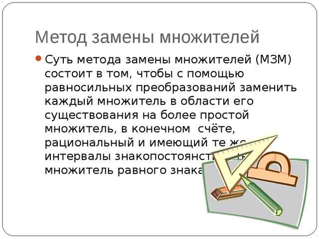 Метод замены множителей Суть метода замены множителей (МЗМ) состоит в том, чт...