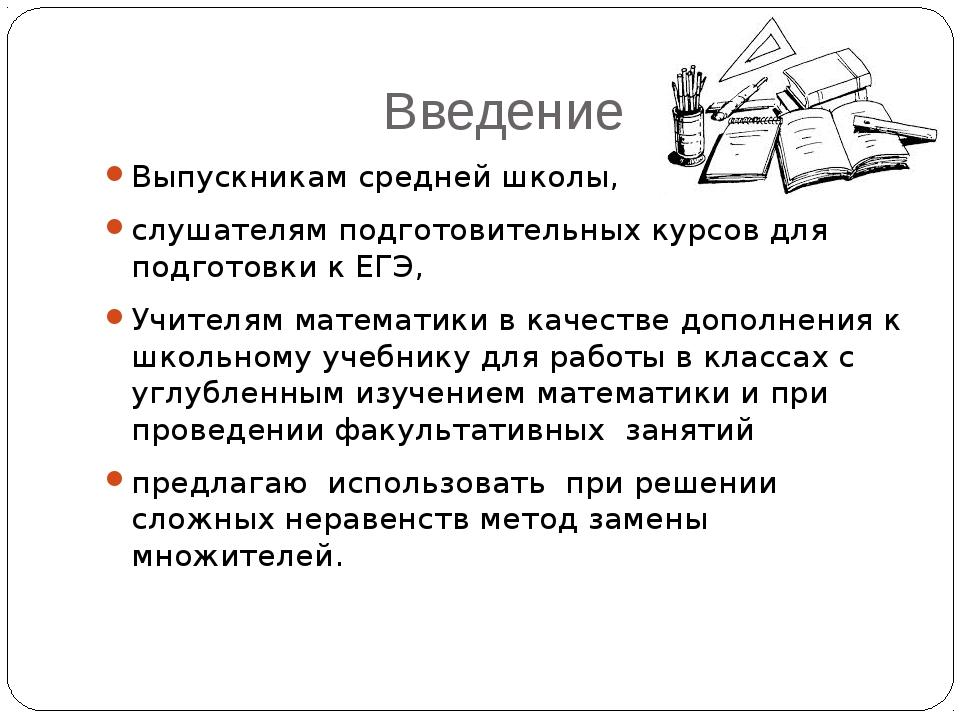 Введение Выпускникам средней школы, слушателям подготовительных курсов для по...