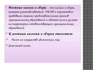 Местные налоги и сборы – это налоги и сборы, которые устанавливаются НК РФ и