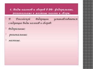 4. Виды налогов и сборов в РФ: федеральные, региональные и местные налоги и с