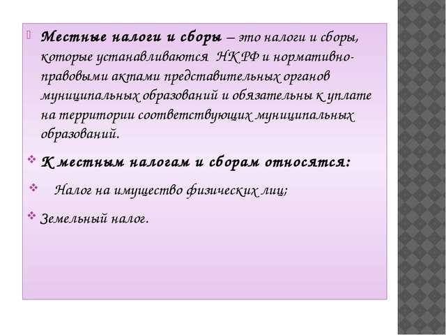 Местные налоги и сборы – это налоги и сборы, которые устанавливаются НК РФ и...