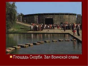 Площадь Скорби. Зал Воинской славы