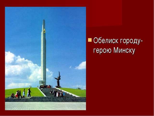 Обелиск городу-герою Минску