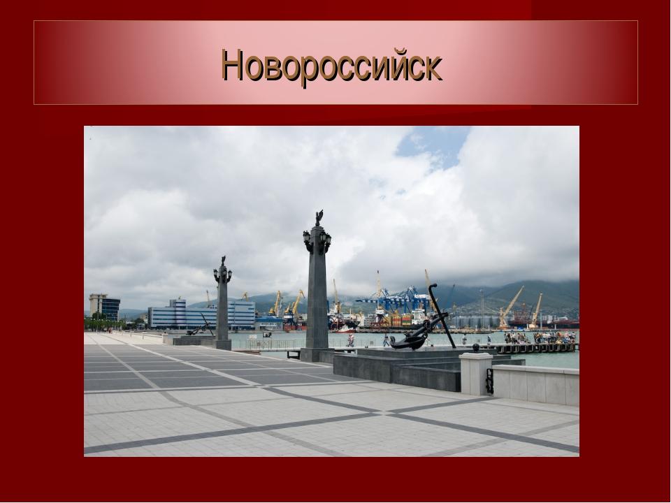 Новороссийск рисунки города