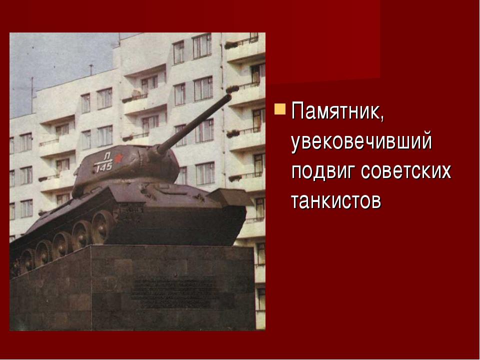 Памятник, увековечивший подвиг советских танкистов