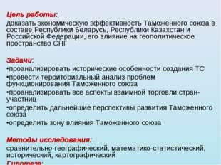 Цель работы: доказать экономическую эффективность Таможенного союза в состав
