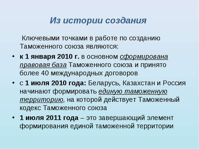 Из истории создания Ключевыми точками в работе по созданию Таможенного союза...