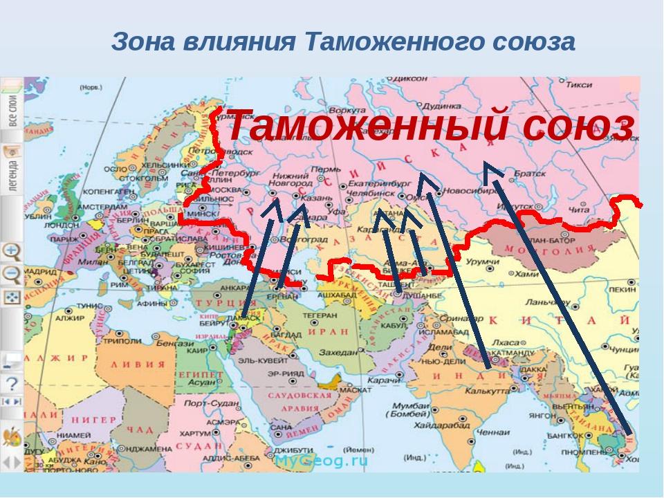 Зона влияния Таможенного союза Таможенный союз