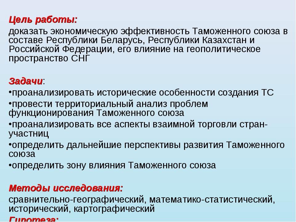 Цель работы: доказать экономическую эффективность Таможенного союза в состав...