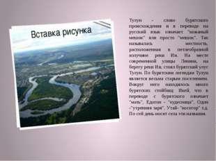 Тулун - слово бурятского происхождения и в переводе на русский язык означает