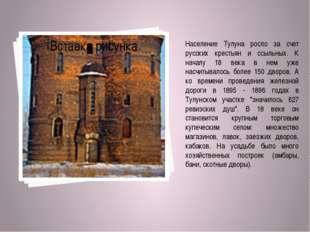 Население Тулуна росло за счет русских крестьян и ссыльных. К началу 18 века