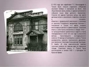 В 1913 году при содействии Г.С. Виноградова в Тулуне было открыто отделение