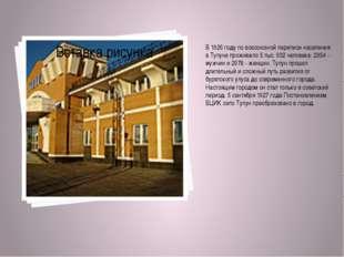В 1926 году по всесоюзной переписи населения в Тулуне проживало 5 тыс. 932 ч