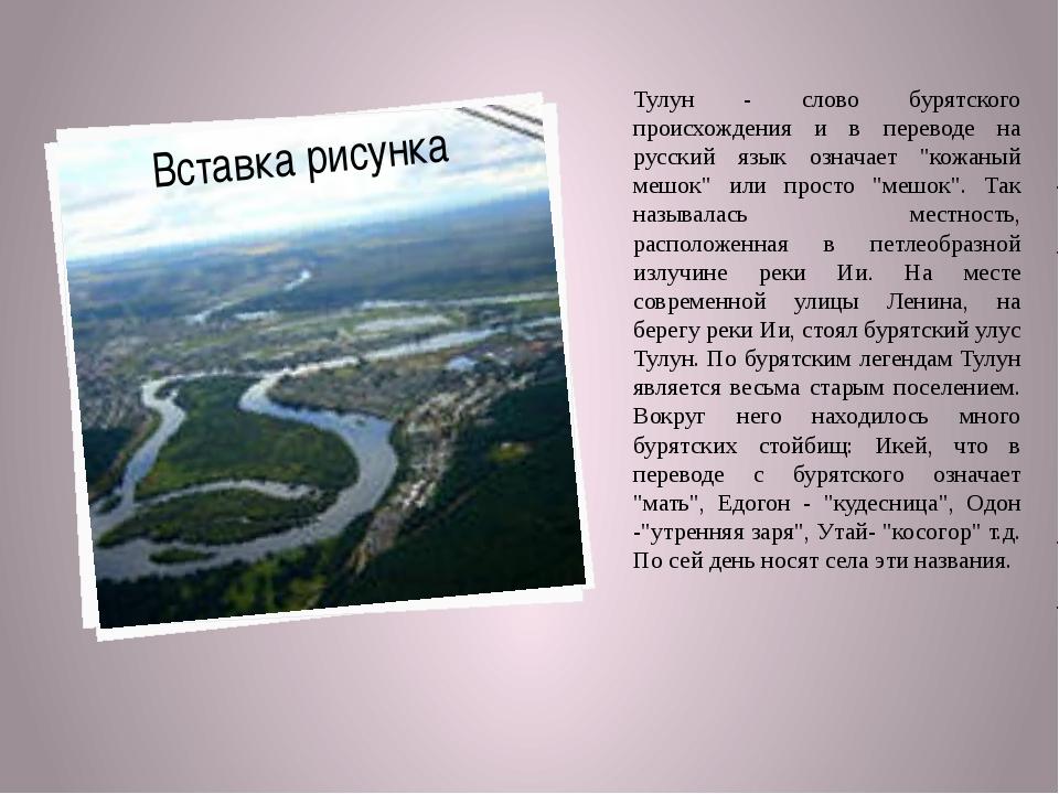 Тулун - слово бурятского происхождения и в переводе на русский язык означает...