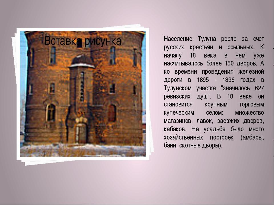 Население Тулуна росло за счет русских крестьян и ссыльных. К началу 18 века...
