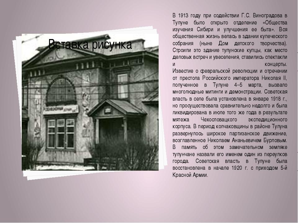 В 1913 году при содействии Г.С. Виноградова в Тулуне было открыто отделение...