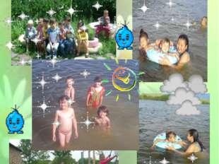 «Солнце, воздух и вода- наши лучшие друзья»