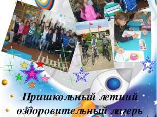 Пришкольный летний оздоровительный лагерь «АЛЬТАИР»