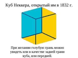Куб Неккера, открытый им в 1832 г. При желании голубую грань можно увидеть ил