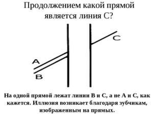 Продолжением какой прямой является линия С? На одной прямой лежат линии В и С