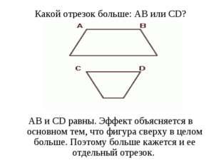 Какой отрезок больше: AB или CD? AB и CD равны. Эффект объясняется в основном
