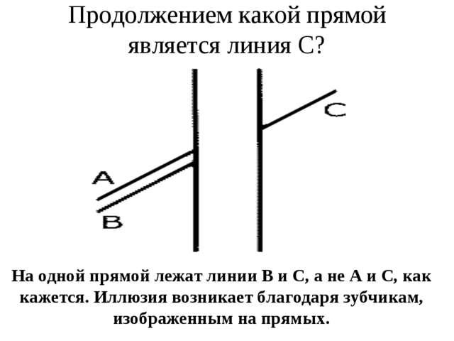 Продолжением какой прямой является линия С? На одной прямой лежат линии В и С...