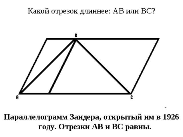 Какой отрезок длиннее: AB или BC? Параллелограмм Зандера, открытый им в 1926...