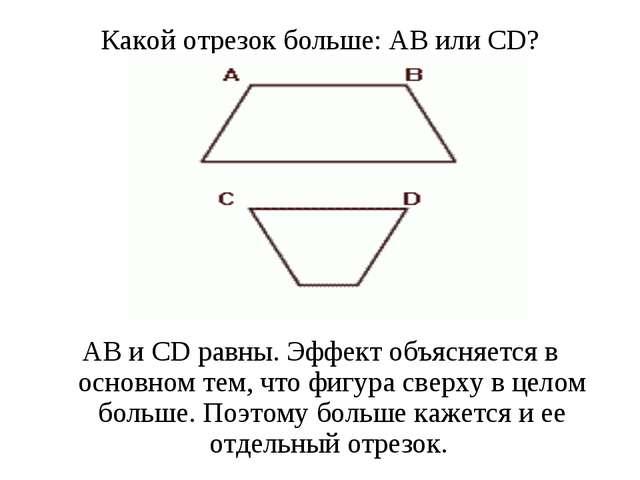 Какой отрезок больше: AB или CD? AB и CD равны. Эффект объясняется в основном...