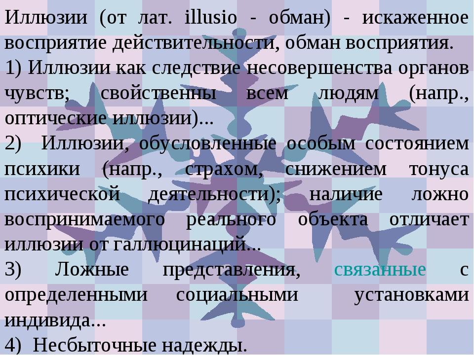 Иллюзии (от лат. illusio - обман) - искаженное восприятие действительности,...