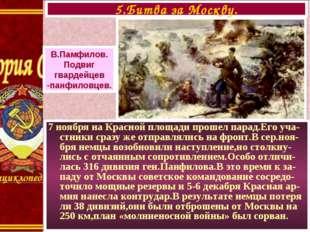 7 ноября на Красной площади прошел парад.Его уча-стники сразу же отправлялись