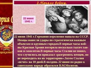 22 июня 1941 г.Германия вероломно напала на СССР. Немцы нанесли удары по стра