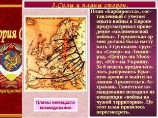 План «Барбароссса», сос-тавленный с учетом опыта войны в Европе предусматрива