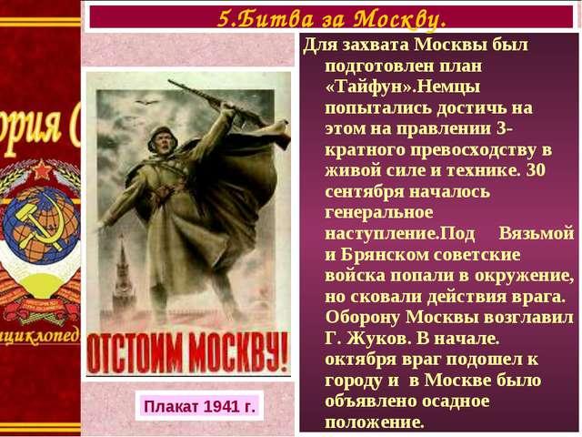Для захвата Москвы был подготовлен план «Тайфун».Немцы попытались достичь на...