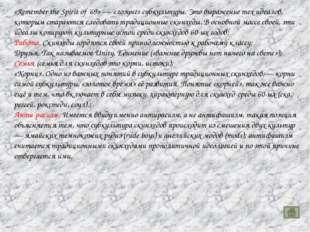 Падонки (искажённое от подонки) — русскоязычная сетевая субкультура. В единст
