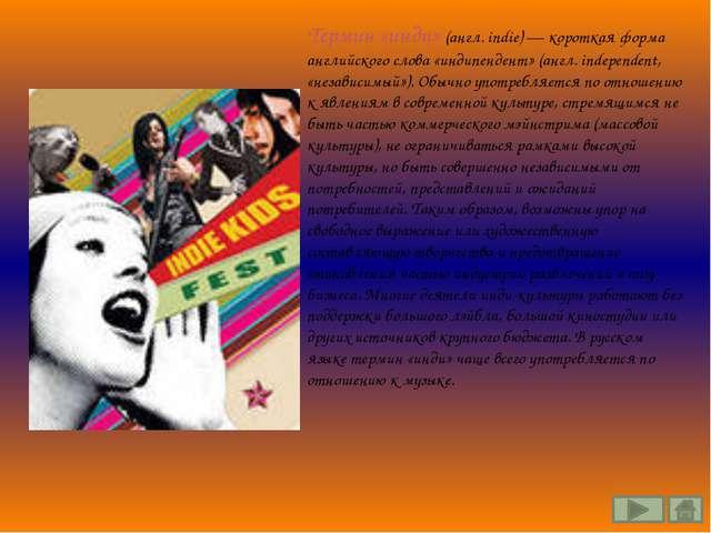 Явление инди в целом: инди-культура В музыке: инди-рок, инди-поп В компьютерн...