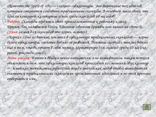 Падонки (искажённое от подонки) — русскоязычная сетевая субкультура. В единст...