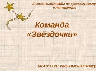 22 сезон олимпиады по русскому языку и литературе МБОУ СОШ № 29 Нижний Новгор