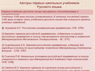 Авторы первых школьных учебников Русского языка Первые учебники русского язык
