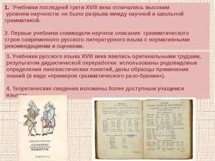 Учебники последней трети XVIII века отличались высоким уровнем научности: не