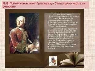 М. В. Ломоносов назвал «Грамматику» Смотрицкого «вратами учености»