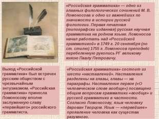 «Российская грамматика» — одно из главных филологических сочинений М. В. Ломо